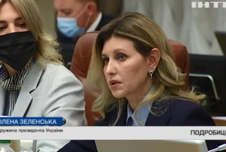 Олена Зеленська презентувала стратегію безбар'єрності