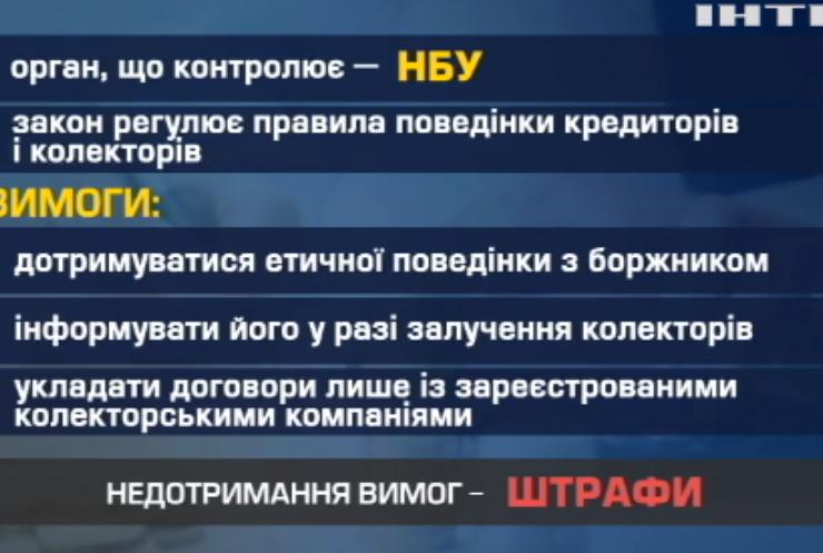 Економіка в Україні: боржників почнуть захищати від колекторів