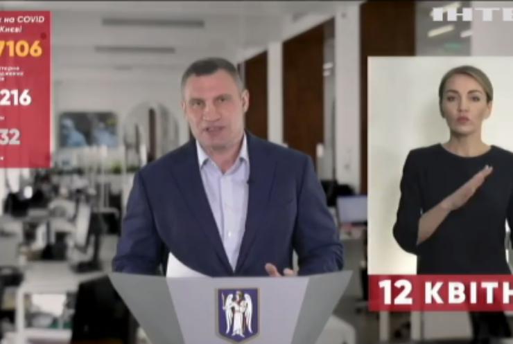 Віталій Кличко вимагає загальнонаціонального локдауну