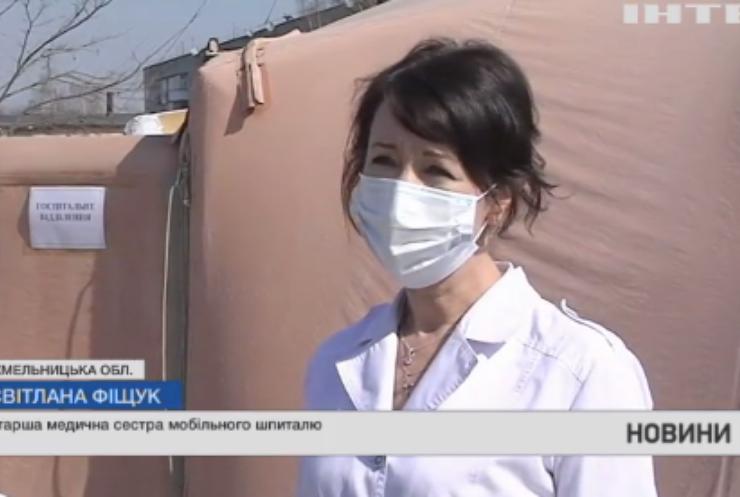 Мобільний шпиталь на Хмельниччині: медики прийняли перших пацієнтів