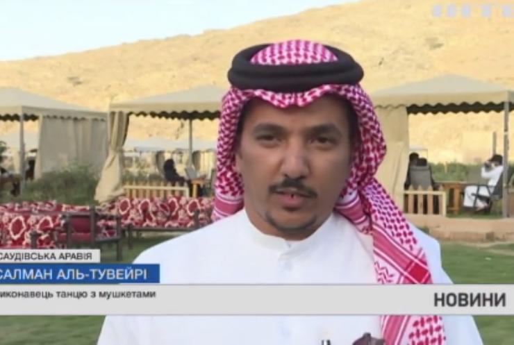 У Саудівській Аравії відзначають свято зі стрільбою