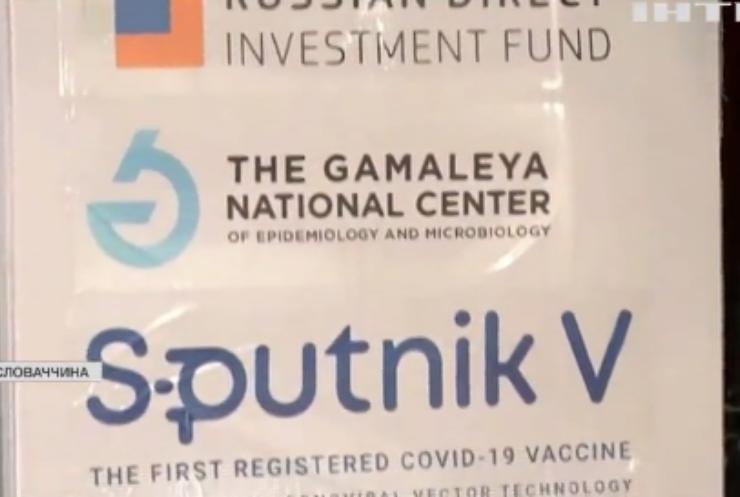 """Росія повернула гроші за вакцину """"Спутник V"""" Словаччині"""