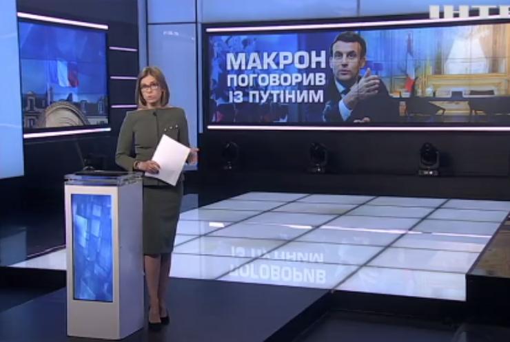 Еммануель Макрон розмовляв по телефону з президентом Росії