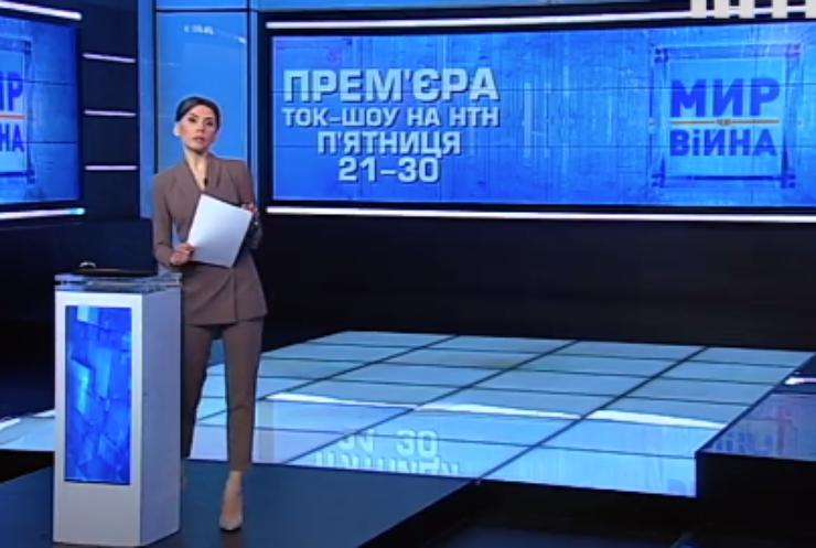 Як не допустити ескалації конфлікту на Донбасі? - дивіться на НТН