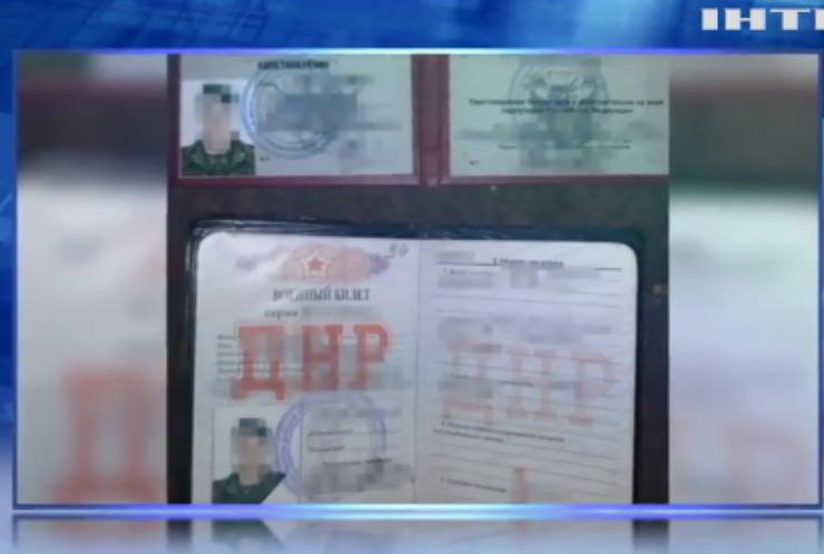 На Донбасі СБУ затримали розвідника бойовиків