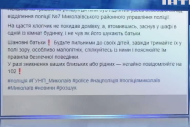 На Миколаївщині поліція знайшла зниклу дитину у шафі