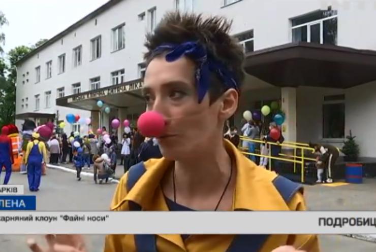 Клоунотерапія: у Харкові влаштували розваги для онкохворих дітей