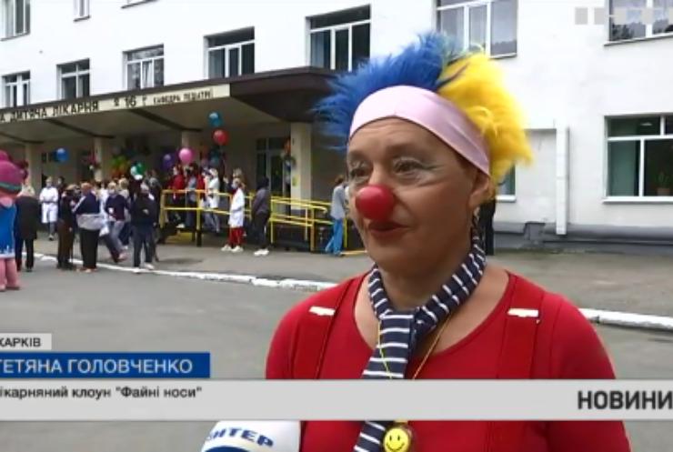 У Харкові професійні лікарняні клоуни розважали онкохворих дітей