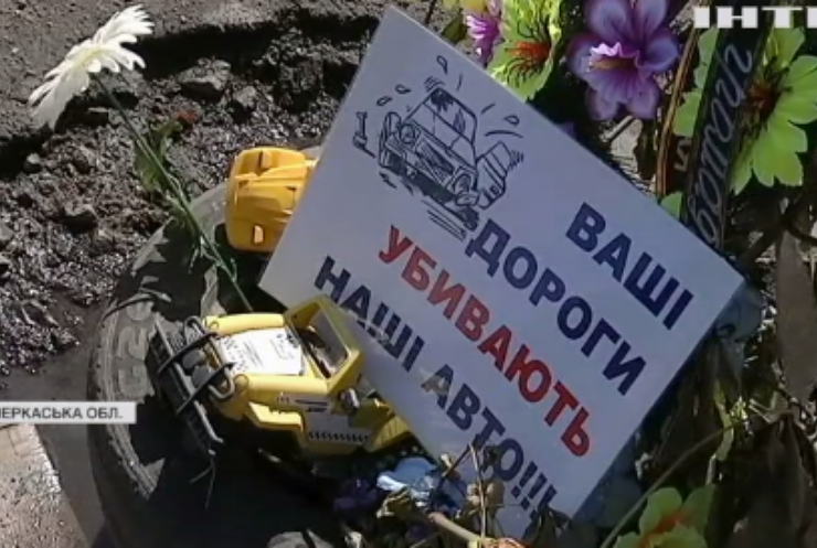 """На Черкащині """"відспівали і поховали"""" трасу: чим не вгодила дорога?"""