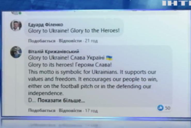Вимога УЄФА викликала бурхливу реакцію в українському сегменті інтернету