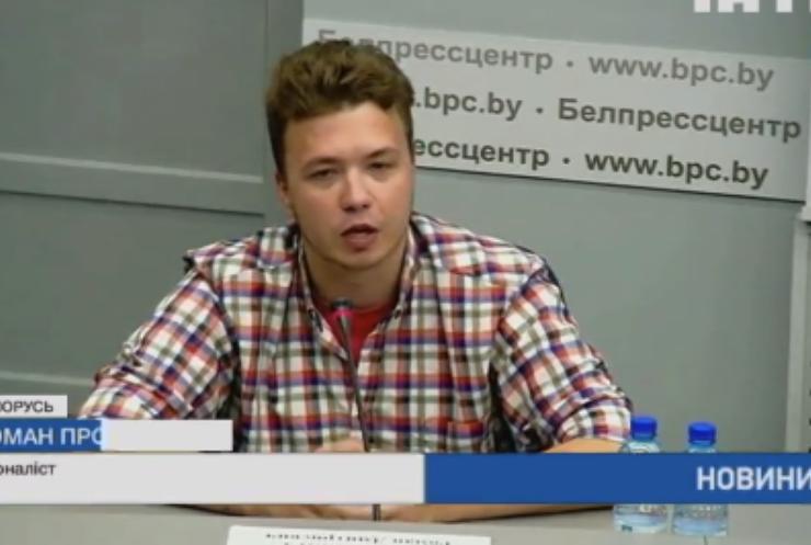 У Мінську висунули звинувачення Роману Протасевичу