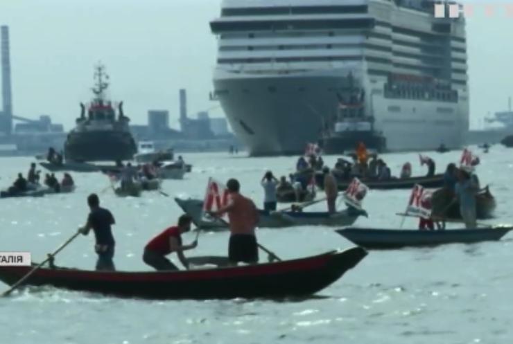 Масові протести у Венеції: люди невдоволені велетенськими човнами