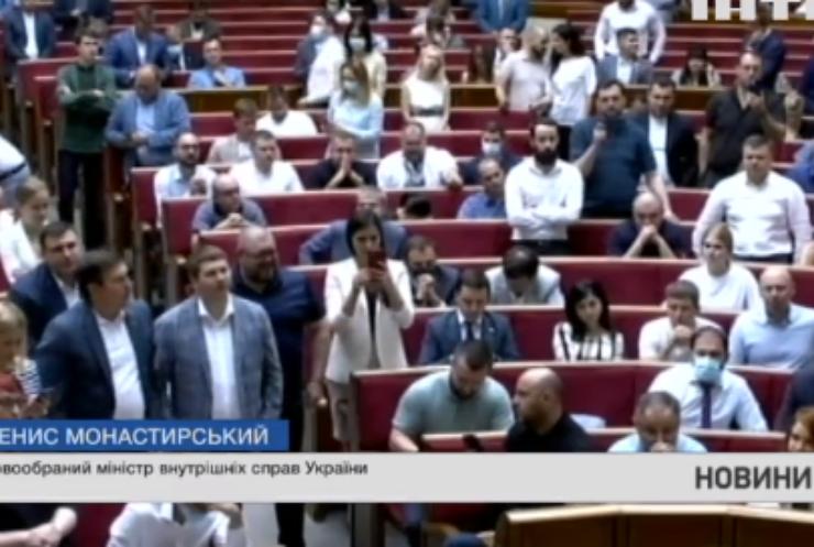 Верховна Рада призначила Дениса Монастирського очільником МВС
