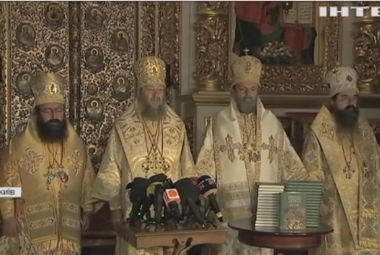 У Києво-Печерській лаврі вшановували княза Володимира