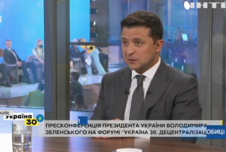 """Форум """"Україна 30"""": про що говорив Володимир Зеленський?"""
