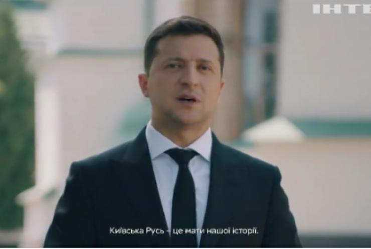Володимир Зеленський привітав громадян із 1033 річницею Хрещення Київської Русі