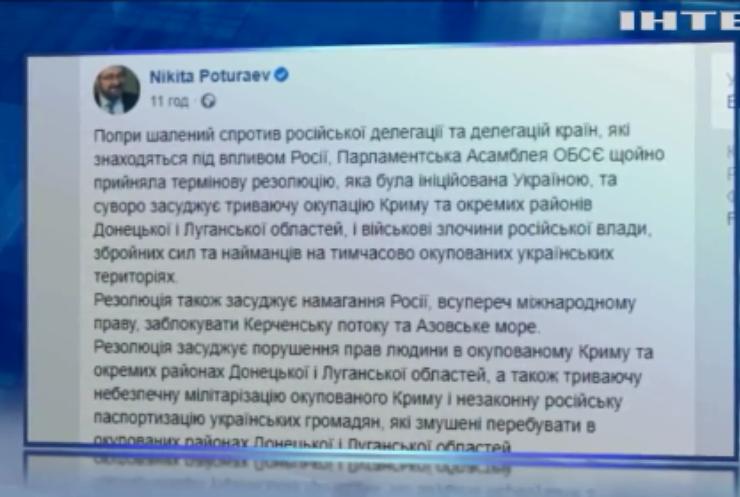 ОБСЄ ухвалила українську резолюцію щодо Росії