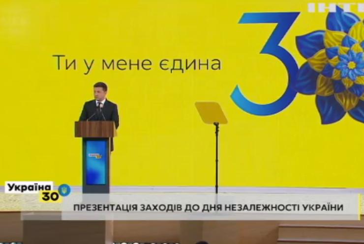 Володимир Зеленський розповів про святкові заходи до 30-річчя незалежності України