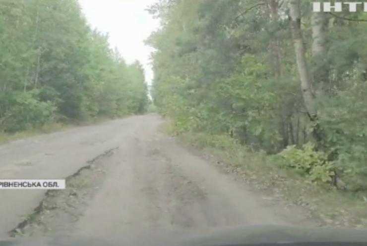 Найгірша дорога на Рівненщині: хто відповідальний за ремонт?