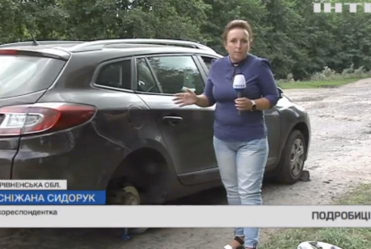 На Рівненщині люди скаржаться на жахливий стан дороги