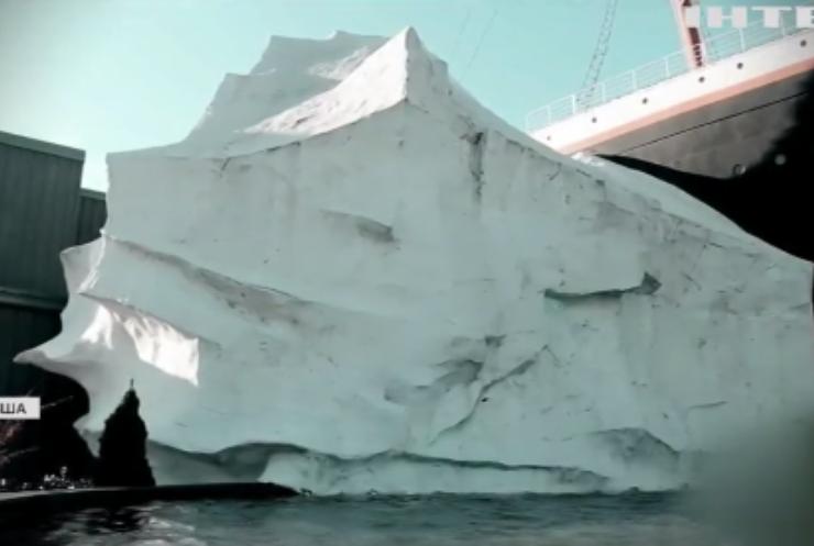 У музеї Титаніка шматок айсберга впав на відвідувачів