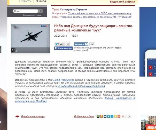 Украинский летчик Волошин не причастен к крушению малайзийского Боинга. Он в тот день не летал, - Лубкивский - Цензор.НЕТ 623
