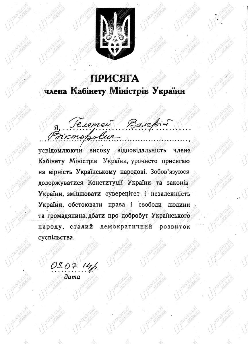 ГПУ вызвала на допрос экс-начальника СБУ по Закарпатью Гелетея - Цензор.НЕТ 3404