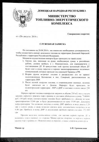 Хакеры взломали базу данных с секретной перепиской «ДНР», фото-2