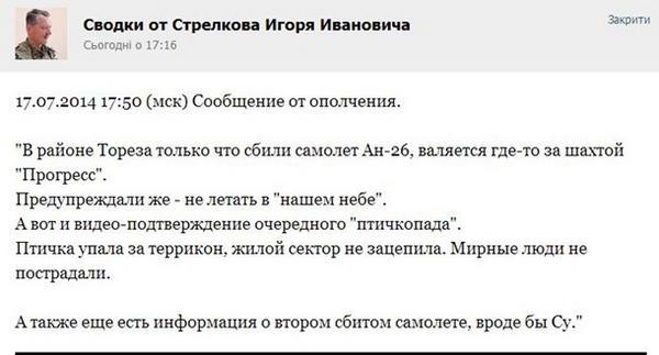 Стрелков-Гиркин радостно рапортует о сбитом самолёте