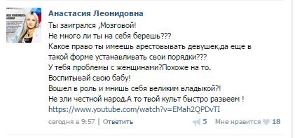 Луганская стриптизерша обещает развеять культ Мозгового, фото-1