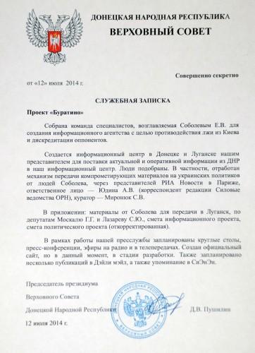 Хакеры взломали базу данных с секретной перепиской «ДНР», фото-3