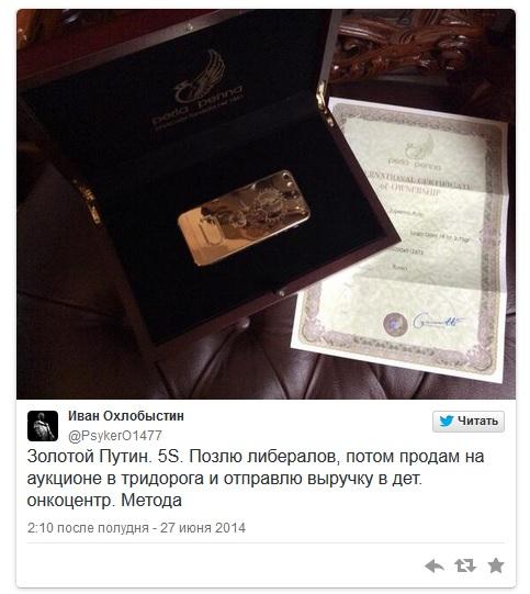 iphone путин