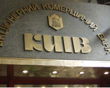 """В банке """"Киев"""" происходит что-то странное"""
