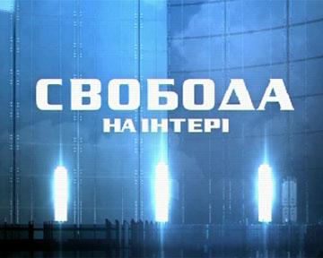 """""""Свобода на Интере"""": Отставка министров"""