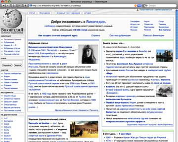 Скринщот браузера Safari. Фото Wikipedia.org