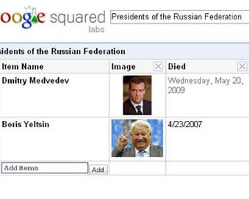 По информации поисковика, Медведев умер 20-го мая 2009-го года. Скриншот поисковика Squared