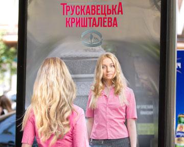 """В Киеве появилось """"зеркало Афродиты"""""""