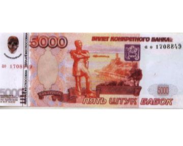 Новосибирский мошенник расплатился сувенирной банкнотой в 5 рублей