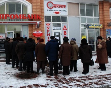 """Укрпромбанк"": Конец истории"