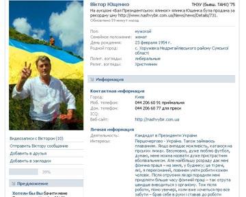 Ющенко завел страницу Vkontakte