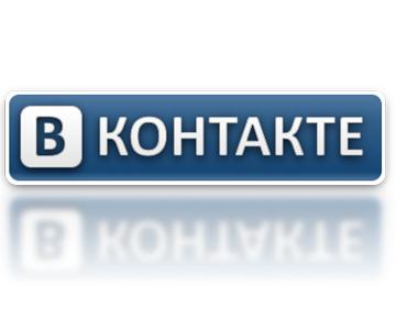 Розыгрыш аккаунта Вконтакте