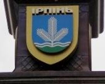 Центром Киевской области может стать Ирпень