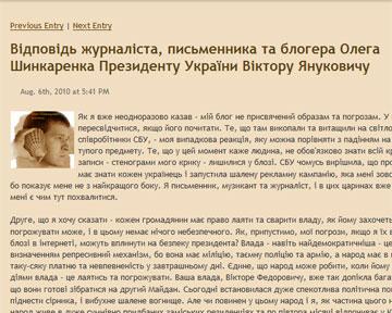 Блогер ответил Януковичу: Ваша власть уже допекла