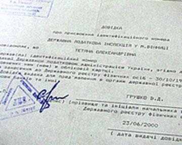Киевлянам не нужен ID-code