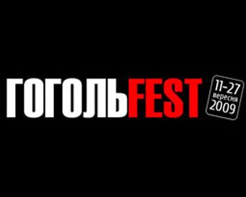 """В Киеве стартует """"ГогольFest"""""""