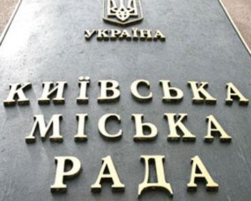 """У """"Киевгаза"""" и """"Киевводоканала"""" появилось больше помещений"""