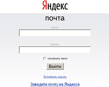 """""""Яндекс"""" обновила свою почту"""