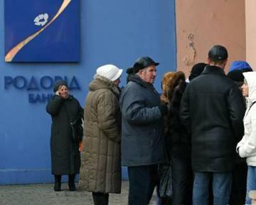 """Долги """"Родовbд Банка"""" начнут переводить в Укрэксимбанк"""