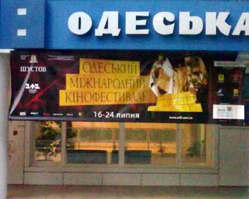 На Одесском кинофестивале покажут кинопремьеры Канн