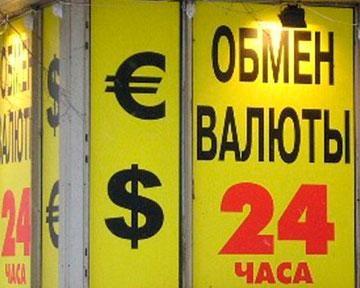 Курс евро в обменниках москвы